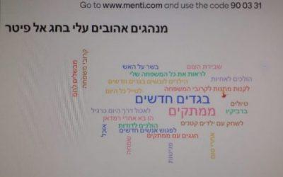 עברית 3